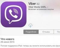 Вышел Viber для iPad