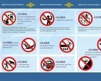 МВД России выпустило памятку по безопасным селфи