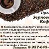 Дегустация зернового кофе