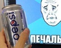 В России появятся продукты под брендом «Печалька»