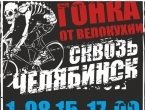 Гонка сквозь Челябинск