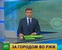 Тольяттинские круги показали на «НТВ»
