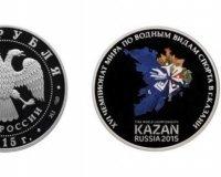 В честь ЧМ-2015 в Казани выпустили серебряную монету