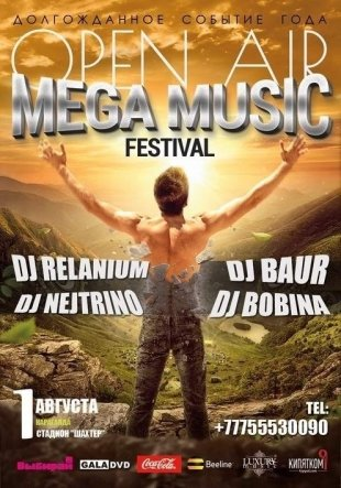 Стартовал фотоконкурс Mega Music Festiva!