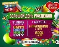 Красноярскому Центральному парку исполняется 187 лет