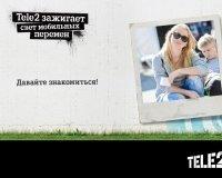 """1 августа на Острове Татышев состоится большой праздник от компании """"Tele2"""""""