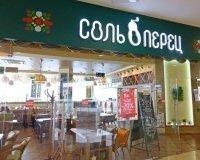 В ТРЦ «Июнь» в июле открылся ресторан «Соль и Перец»