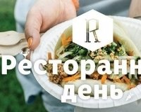 В нашем городе снова пройдёт фестиваль еды