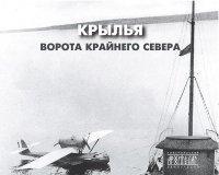 Красноярский режиссер Элина Астраханцева сняла фильм о полярной авиации
