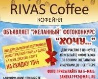И снова фотоконкурс от RIVAS COFFEЕ