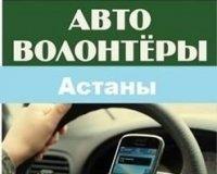 """В Астане начало действовать Общественное движение """"Автоволонтер КЗ""""."""