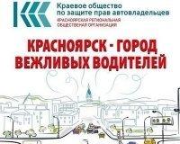 В Красноярске выпустили приложение для помощи автовладельцам «ДТП24»