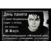 В Астане пройдет танцевальный сейшн, посвященный памяти Майкла Джексона