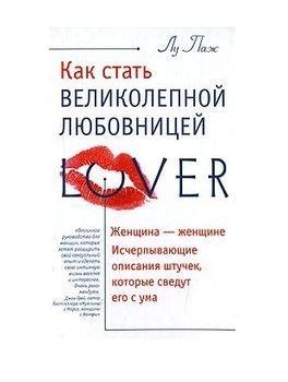 Разнообразные книги по сексу