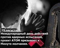 Завтра, 29 августа, предлагается провести минуту молчания