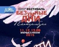 Екатеринбург погрузится в «Безумные дни»