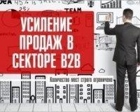 В Казани пройдет бизнес-встреча «Усиление продаж в секторе B2B»