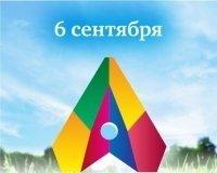 6 сентября на Кузнецовском плато пройдет фестиваль летающих моторов «Аэропикник»