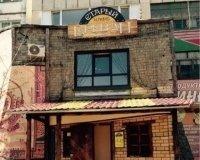 Судебные приставы закрыли популярный ресторан в центре Челябинска