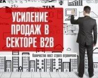 Топ-менеджмент Казани приглашают на бизнес-встречу «Усиление продаж в секторе B2B».