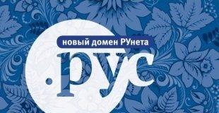С 3 сентября можно будет регистрировать адреса в доменной зоне .рус