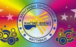 "фестиваль ""Жастар алемi"" порадовал неформальную молодежь Караганды"