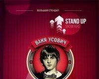 Караганду посетит резидент проекта Stand Up на ТНТ Ваня Усович