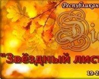 """В Караганде пройдет конкурс-фестиваль """"Звездный листопад"""""""