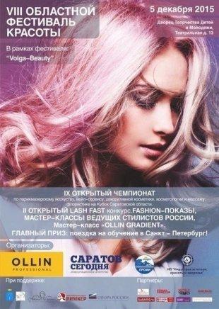 Volga Beauty 2015