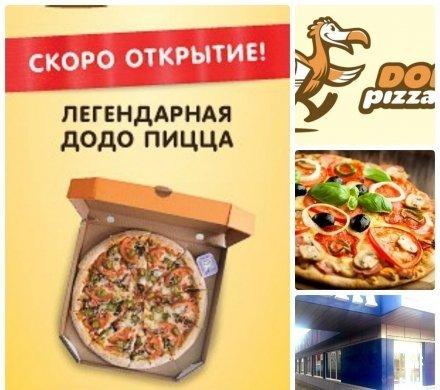 Приятная новость! Скоро открытие Dodopizza!