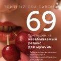 Спа-салон 69