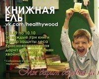 До 10 октября в Красноярске можно поменять книги на семена