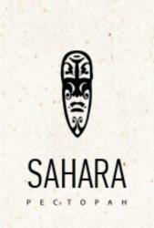 Сахара, ресторан