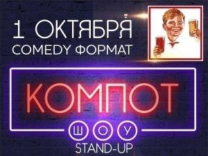 Компот шоу / 1 октября / ТУМАН