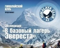Гималайский клуб Казахстана зовет карагандинцев в экспедицию на Эверест