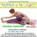 фитнес для молодых мамочек