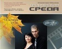 Карагандинцев приглашают на концерт  дуэта «ЛеТа»