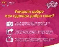 В Казахстане можно получить приз за доброе дело