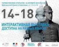 В Караганде 16 октября пройдет интерактивная выставка о Первой мировой войне