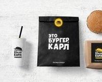 На Урале появится сеть ресторанов «Это бургер, Карл»