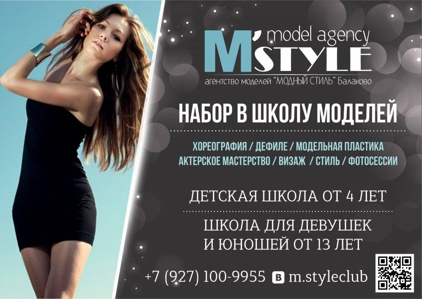 Модельное агенство снежинск заработать онлайн олёкминск