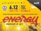 Energy 15 лет + концерт группы «Каста»