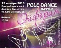 15 ноября в Красноярске пройдет pole dance шоу «Эйфория»