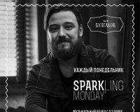 """16 ноября  в  баре """"Булгаков"""" стартует новый музыкальный проект Sparkling Monday"""