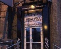 В Челябинске скоро откроется ресторан сербской кухни «Белград»