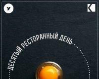 """21 ноября в Красноярске пройдет юбилейный праздник еды """"Рестодэй"""""""