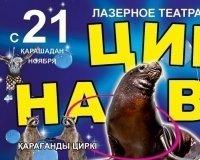 В наш город едет «Цирк на воде»