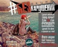 В Тольятти проходит фотоакция #безнарушений