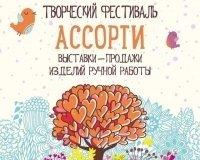 21 ноября в Челябинске пройдет творческий фестиваль «Ассорти»