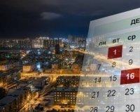 В декабре казахстанцы получат три дополнительных выходных